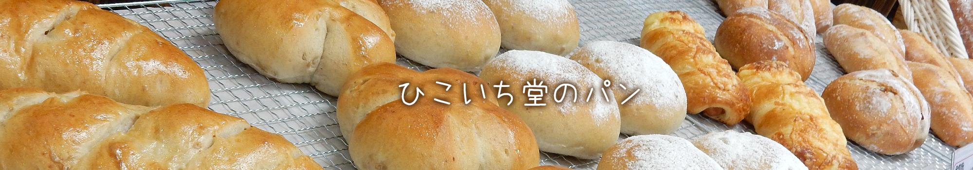 パンの紹介